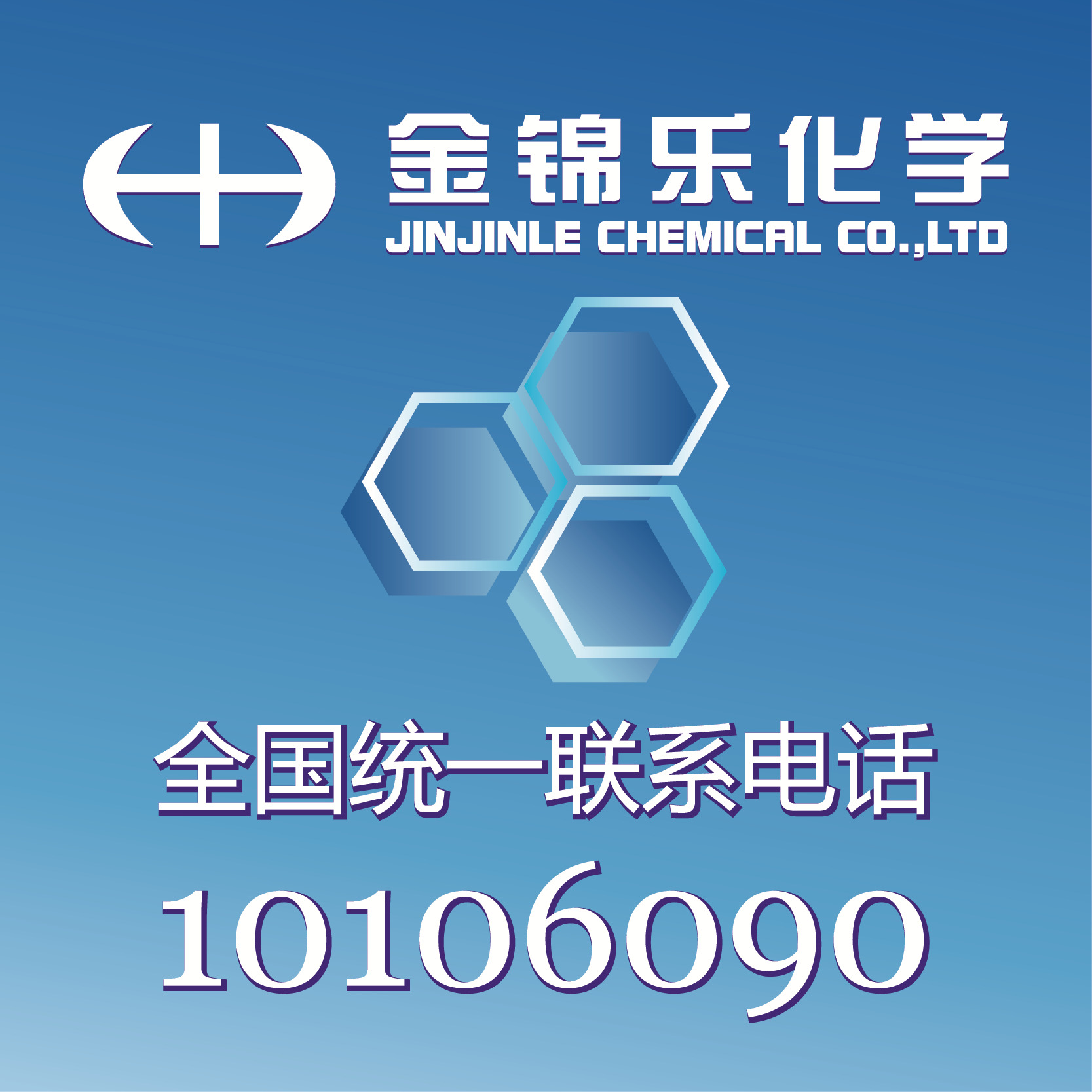 JINJINLE CHEMICAL CO;LTD