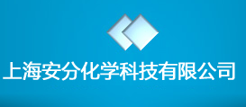 Shanghai Anfen chemical Co.,Limited